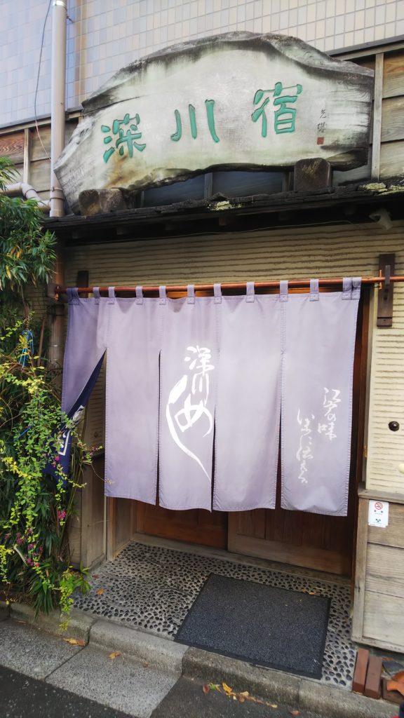 fukagawajuku